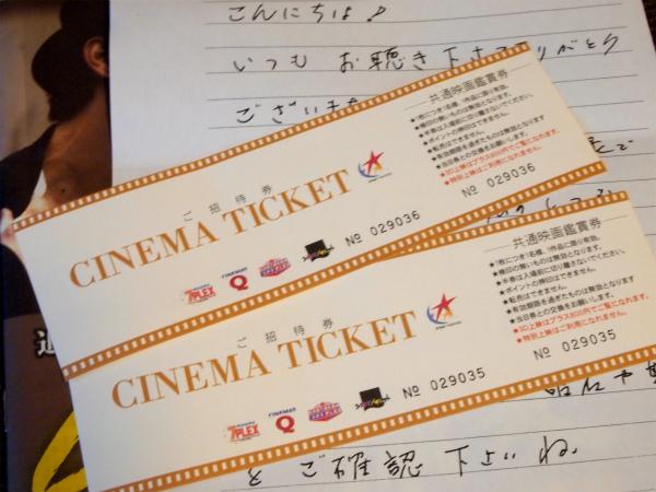 スターシアターズ映画招待券 スクリーンへの招待:沖縄×懸賞 おきなわ当て部