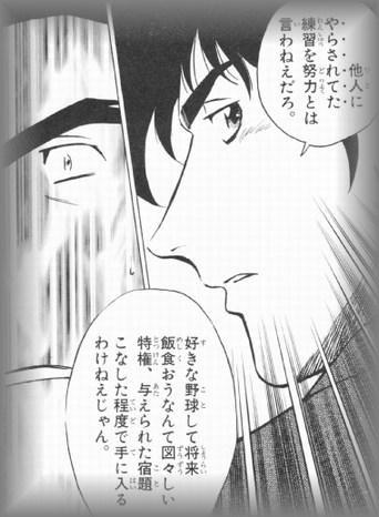 茂野吾郎の名言・名セリフ【メジャー ...