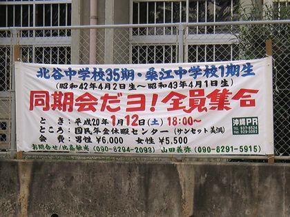 沖縄の同窓会横断幕「同窓会だよ!全員集合」