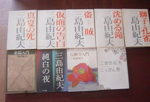 三島 由紀夫 詩集