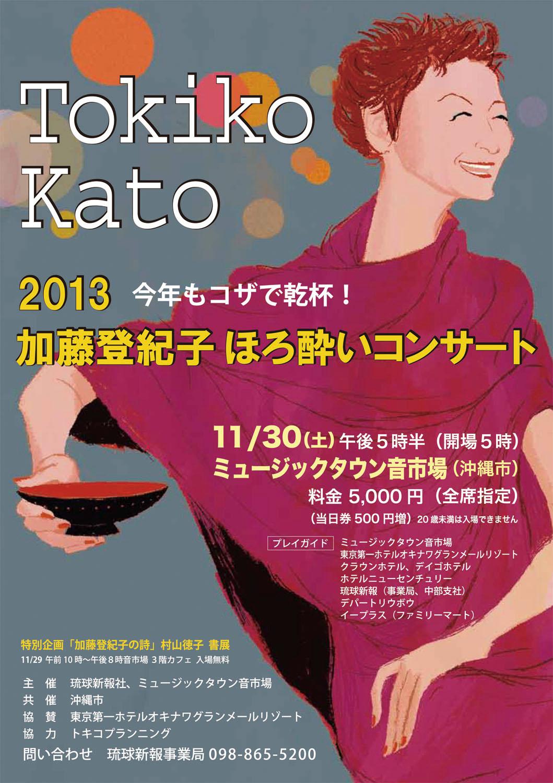 加藤登紀子 ほろ酔いコンサート