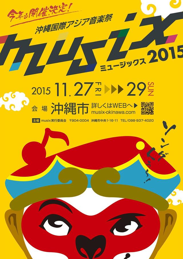 沖縄国際アジア音楽祭musix2015