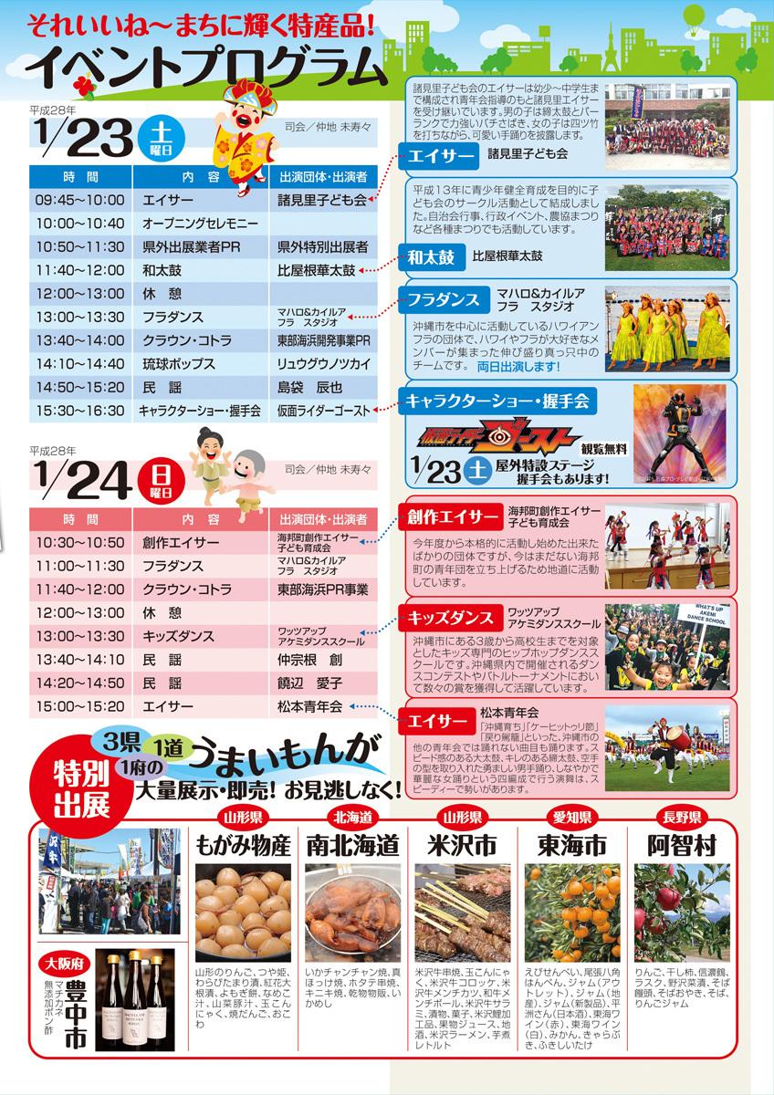 沖縄市産業まつり プログラム