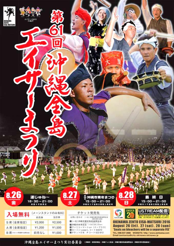 沖縄全島エイサーまつり 2016