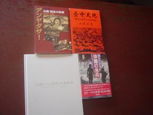 2011年10月:沖縄セレクト古本屋...