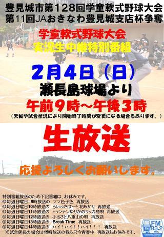学童軟式野球大会 実況生中継!!