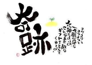 漢字 5年の漢字 : タグ : 新垣幸之 筆文字アート ...