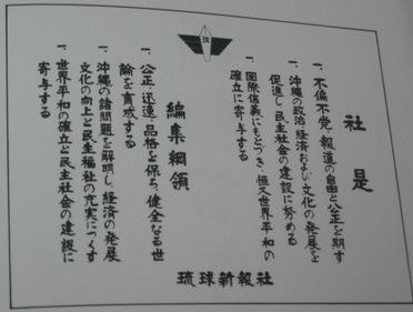 琉球新報社是