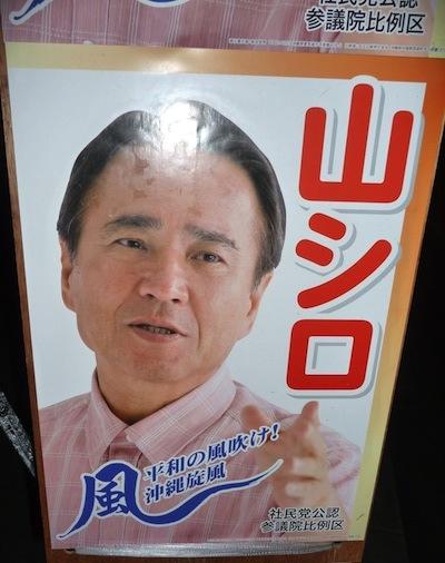 20130711参院選ポスター下