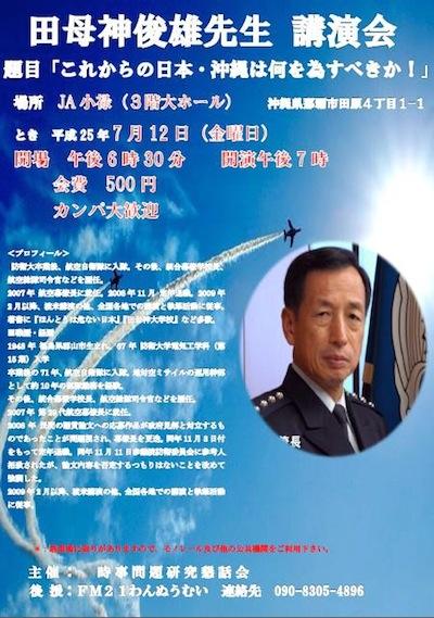 20130712田母神俊雄講演会