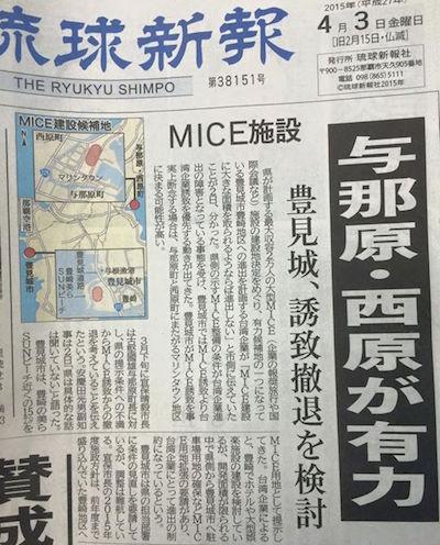 20150403琉球新報