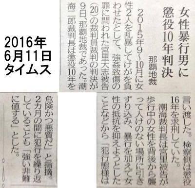 20160611タイムス