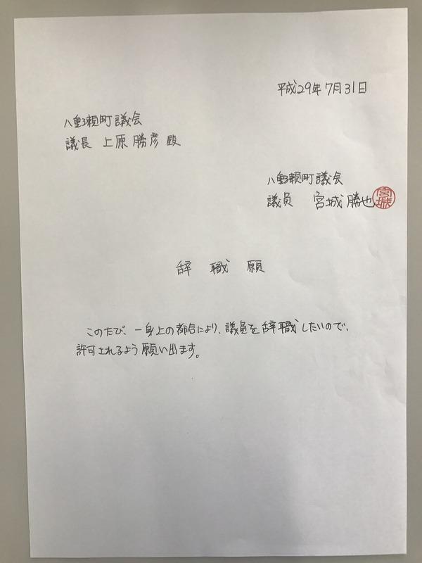 議員辞職しました:宮城かつや「やえせ新時代」ブログ