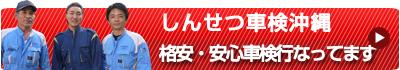 仲松自動車修理工場