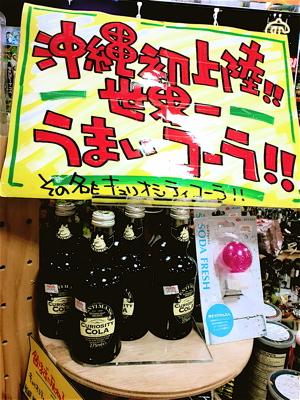 世界一まずいコーラ→韓国産『メッコール』 キラキラ