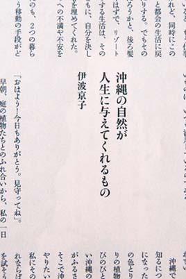伊波  京子 blog