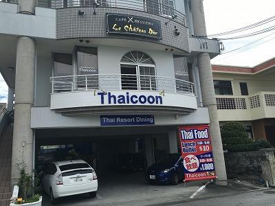 クワンチャイ タイ食堂 茶屋町店(ダイニングバー・ …