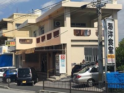 「海洋食堂 フリー画像  沖縄」の画像検索結果