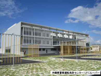 センター 運転 県 免許 沖縄 警察