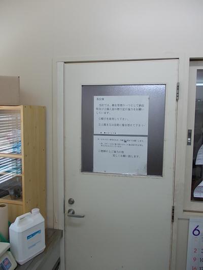 クリーンプラネット 工場ドア取替