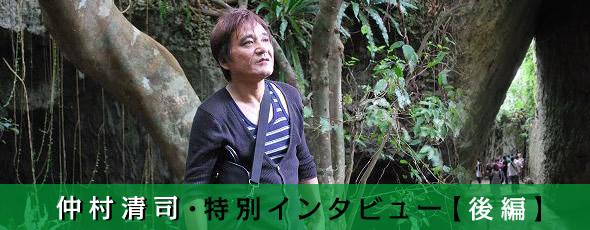 仲村清司・特別インタビュー【後編】|文化